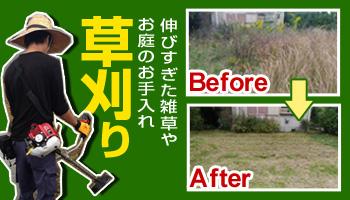 草刈り バナー